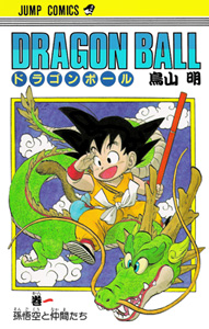 dragon ball, dragon ball z, dragon ball manga,