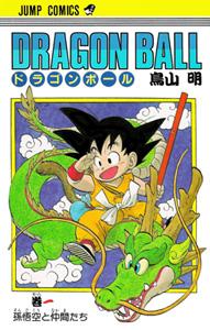 dragon ball, dragon ball z, dragon ball manga,